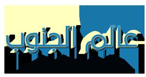 مظلات وسواتر عالم الجنوب Logo